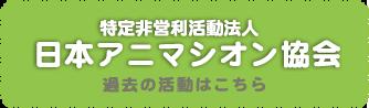 日本アニマシオン協会