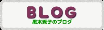 黒木秀子ブログ